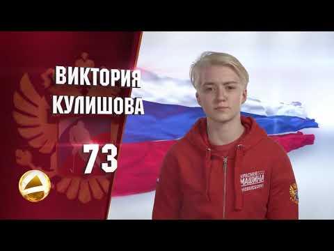 Мегион болеет за Викторию Кулишову