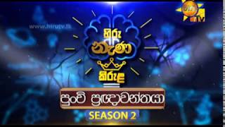 Hiru Nena Kirula Sesons 2 | General Trailer Thumbnail