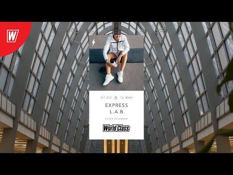 EXPRESS L.A.B. с Еленой Кузьминой | 7 сентября 2020 | Онлайн-тренировки World Class