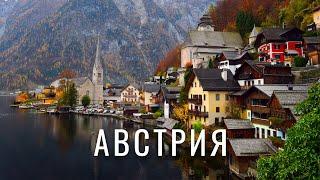 Австрия, Доломиты (Путешествие в 2020)
