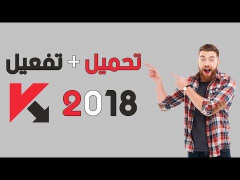 تحميل + تفعيل Kaspersky 2018 كاسبر سكاي كامل مفعل جميع النسخ