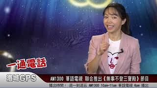 AM1300 华语电视 聯合推出《无事不登三宝殿》節目