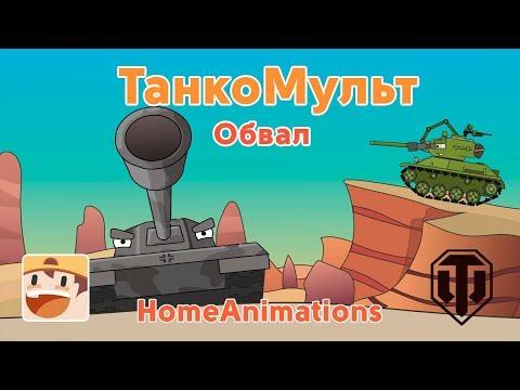 2 игры танки