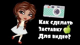 как сделать заставку на видео аватария