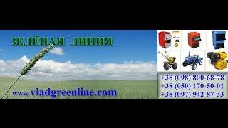 Зелена лінія купити дизельний обігрівач дискову борону мотоблок міні трактор Кам'янець-Подільський(, 2015-04-22T13:58:44.000Z)