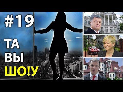 Особняки и дворцы украинских политиков - #19 Та Вы Шо!у