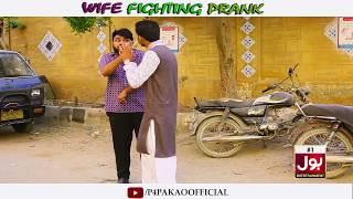 Wife Fighting Prank By Nadir Ali In P4 Pakao 2018