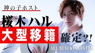【3200万プレイヤー桜木ハル電撃移籍確定か】神の子ホスト移籍をかけた戦い Vol.3【ALL BLACK】