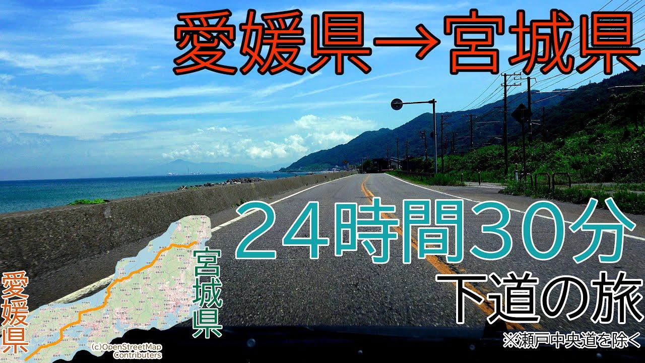 愛媛県→宮城県 ほぼ下道で24時間30分の旅 全線等速