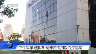 【冠状病毒19】卫生科学局批准 瑞德西韦用以治疗冠病