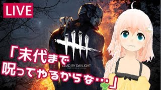 [LIVE] 📌【Vtuber】新キラー来たって!!!(まったり)【Dead by Daylight】