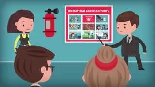 Инструктажи по пожарной безопасности(Пример видео-инструктажа по пожарной безопасности. Разработан в компании ООО