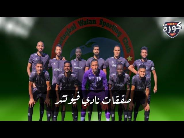 صفقات نادي فيوتشر الجديده - صفقات نادي فيوتشر 2021 - صفقات الدوري المصري 2022