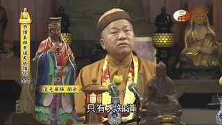 【恭讚王禪老祖教主天威讚偈37】  WXTV唯心電視台