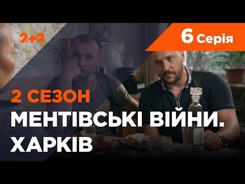 Ментівські війни. Харків 2. Всевидяче око. 6 серія