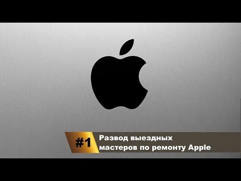 Развод выездных мастеров по ремонту Apple - Часть #1
