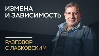 Михаил Лабковский / Об изменах и зависимости