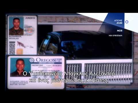 NCIS - trailer 17ου επεισοδίου (10ος κύκλος)