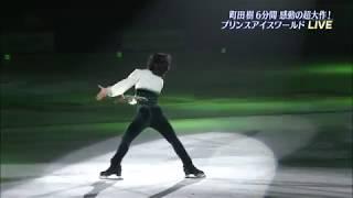 2015PIW東京 町田樹 町田樹 検索動画 16