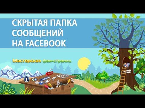 Скрытая папка сообщений в Facebook