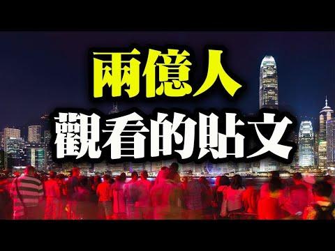 一条两亿人观看的贴文,暗示了中国未来的走向(政论天下第394集 20210405)天亮时分