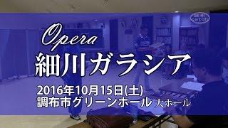 Opera細川ガラシア