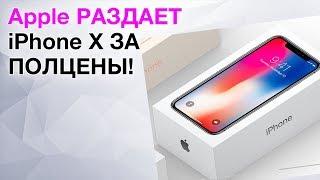 iPhone X за полцены от Apple! Складной смартфон от Microsoft и другие новости: +КОНКУРС!