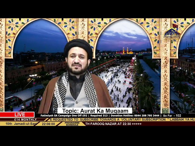 Aurat Ka Muqaam - Allama Syed Abid Rizvi - Safina e Nijaat  - Ahlebait TV - 23rd Jan 2021