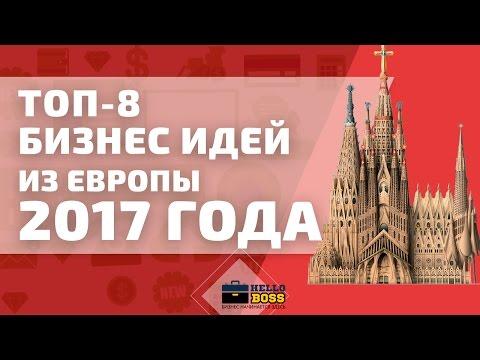 Бизнес идеи из Европы 2017 года. ТОП 8 бизнес идей