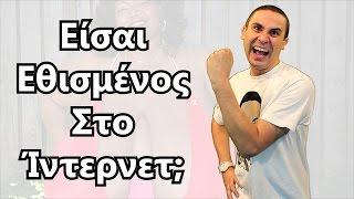 Η ΛΥΣΗ ΤΟΥ ΙΝΤΕΡΝΕΤ! | 2J