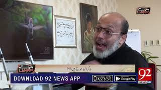 Hum Dekhein Gey - Speaker NA Asad Qaiser Exclusive Interview - Noor ul Hassan - 7 Oct 2018