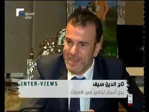 Future TV Interview with H.E. Dr. Tajeddine Seif