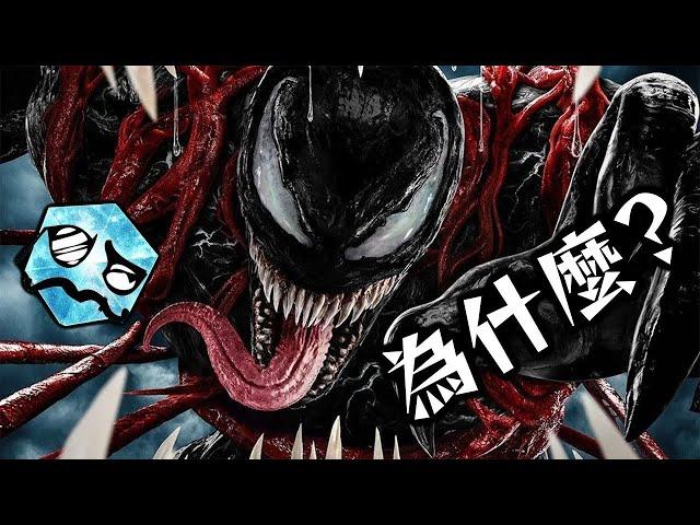 【影評】猛毒2:血蜘蛛-我看了什麼?  超粒方