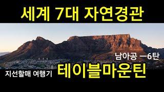 #세계 7대 자연경관 …