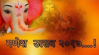 Ganesh utsav 2017| Ganpati utsav 2017| Dhol dhol ghumu lagla video mix....