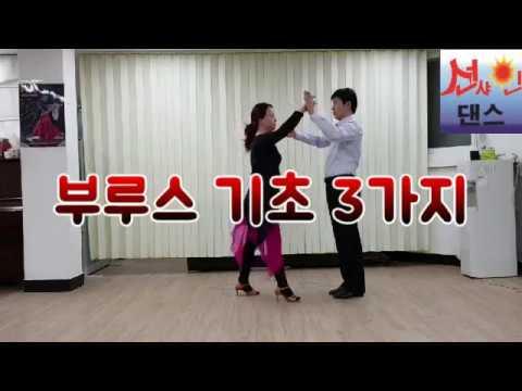 사교댄스 부루스 기초 3가지/인천 구월동 선�