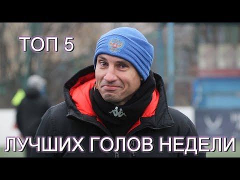 ТОП - 5 голов недели на Западе ЛФЛ