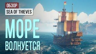Обзор Sea of Thieves: море волнуется
