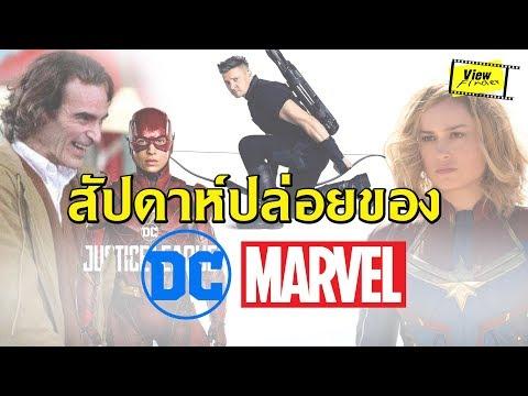 สัปดาห์ปล่อยของ DC & Marvel