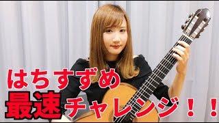クラシックギタリストが速弾き最速記録に挑んでみた!!【はちすずめ】