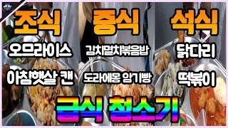 [ June 10 Days ] (조식 - 오므라이스)(…