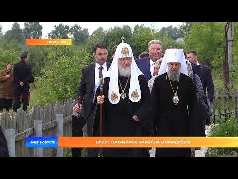 Визит Патриарха Кирилла   в Мордовию