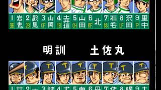 ドカベン #1 一回戦 明訓高校VS土佐丸高校