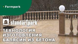 видео Балясины из бетона и железобетона (фото): цена, форма, изготовление и установка своими руками