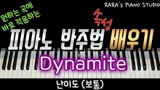 """피아노 반주법 배우기 - 방탄소년단 BTS """"…"""