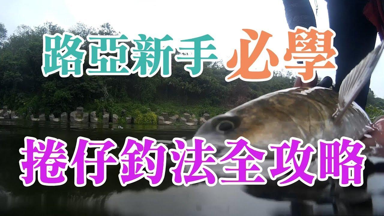【釣魚教學】路亞新手必學-捲仔釣法全攻略 配裝/標點/魚點/何氏棘魞 - YouTube
