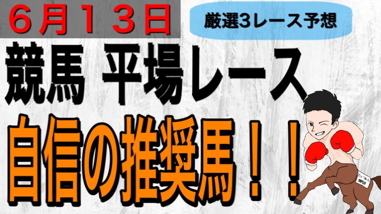 【競馬予想】平場レース、自信の1頭を見逃すな!!!【競馬】