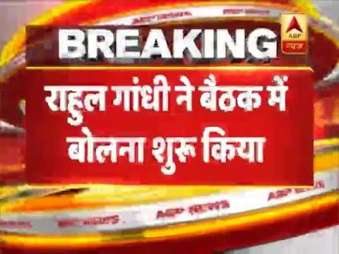 Rahul Gandhi Begins To Address At The CWC Meet | ABP News