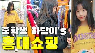 중학생 홍대쇼핑여중생 박시한 패션스타일(교복아우터,티,…