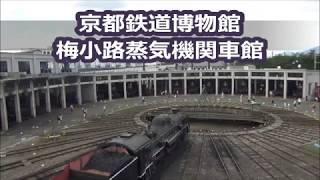 【京都鉄道博物館】梅小路蒸気機関車館